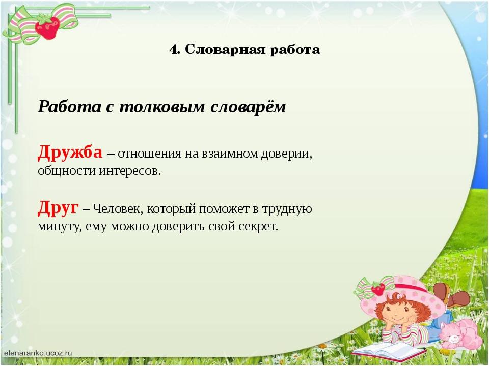 4. Словарная работа Работа с толковым словарём Дружба – отношения на взаимно...