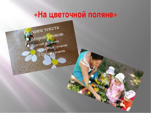 «На цветочной поляне»