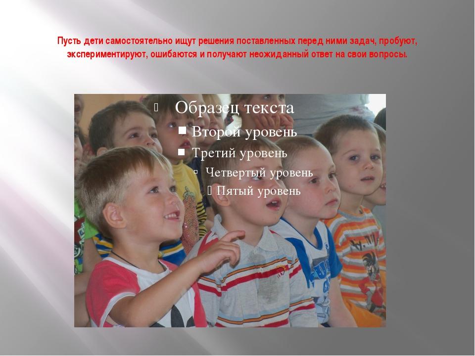 Пусть дети самостоятельно ищут решения поставленных перед ними задач, пробую...