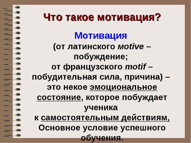 Мотивация (от латинского мotive – побуждение; от французского motif – побудит...