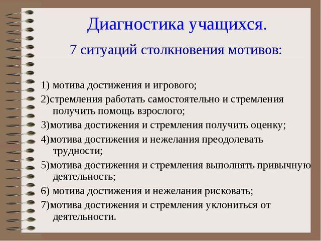 Диагностика учащихся. 7 ситуаций столкновения мотивов: 1) мотива достижения и...