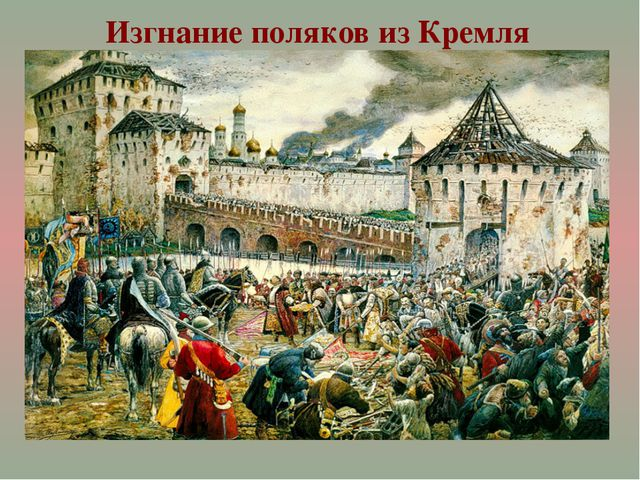 Изгнание поляков из Кремля