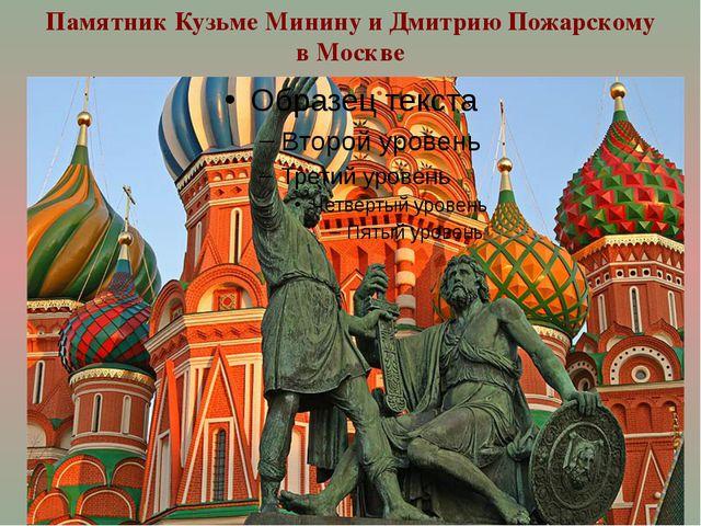 Памятник Кузьме Минину и Дмитрию Пожарскому в Москве