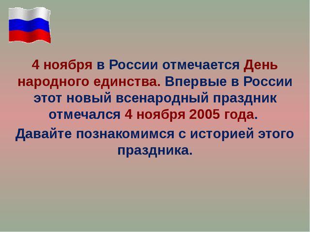 4 ноября в России отмечается День народного единства. Впервые в России этот н...