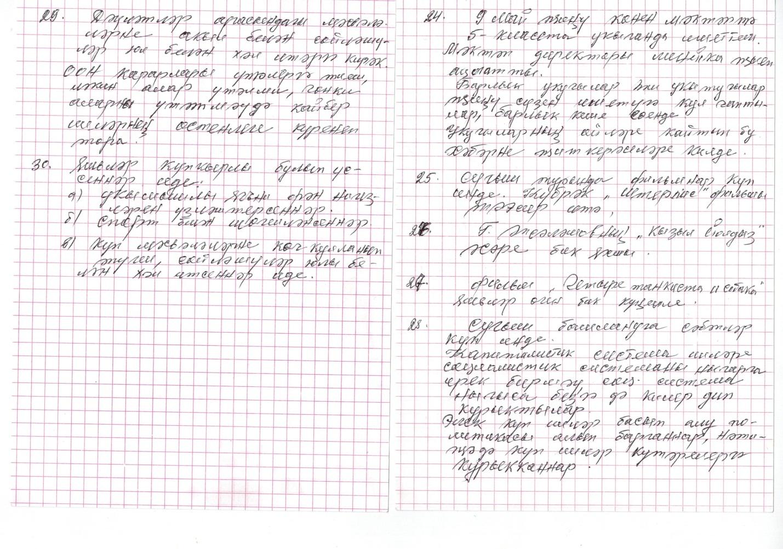 C:\Users\Салима\Desktop\Новая папка (2)\CCI26022015_0007 (2).jpg