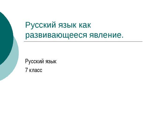 Русский язык как развивающееся явление. Русский язык 7 класс