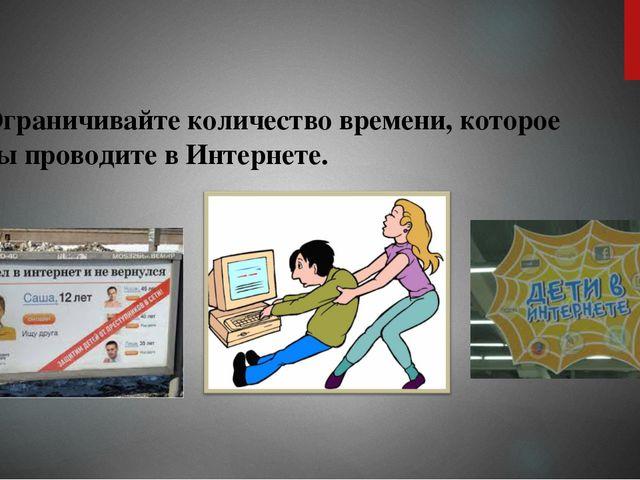 Ограничивайте количество времени, которое вы проводите в Интернете.