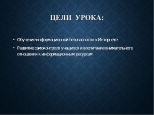 ЦЕЛИУРОКА: Обучение информационной безопасности в Интернете Развитие самоко