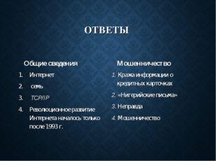 ОТВЕТЫ Общие сведения Интернет семь TCP/IP Революционное развитие Интернета н