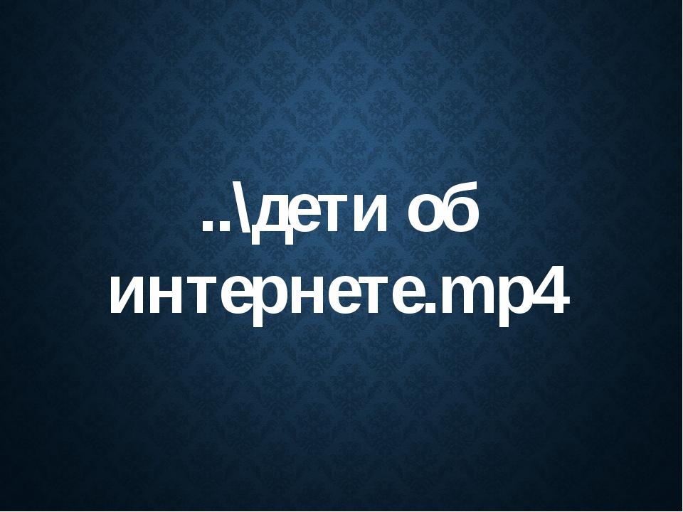 ..\дети об интернете.mp4