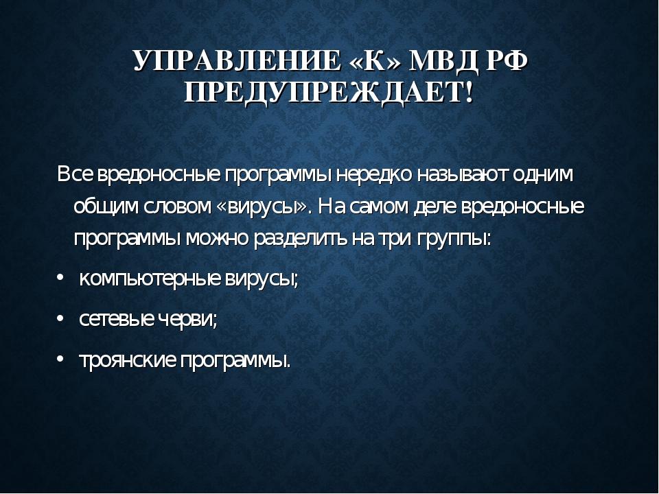 УПРАВЛЕНИЕ «К» МВД РФ ПРЕДУПРЕЖДАЕТ! Все вредоносные программы нередко называ...