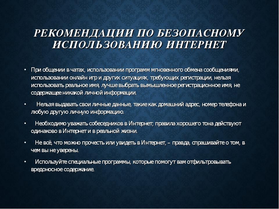 РЕКОМЕНДАЦИИ ПО БЕЗОПАСНОМУ ИСПОЛЬЗОВАНИЮ ИНТЕРНЕТ При общении в чатах, испол...