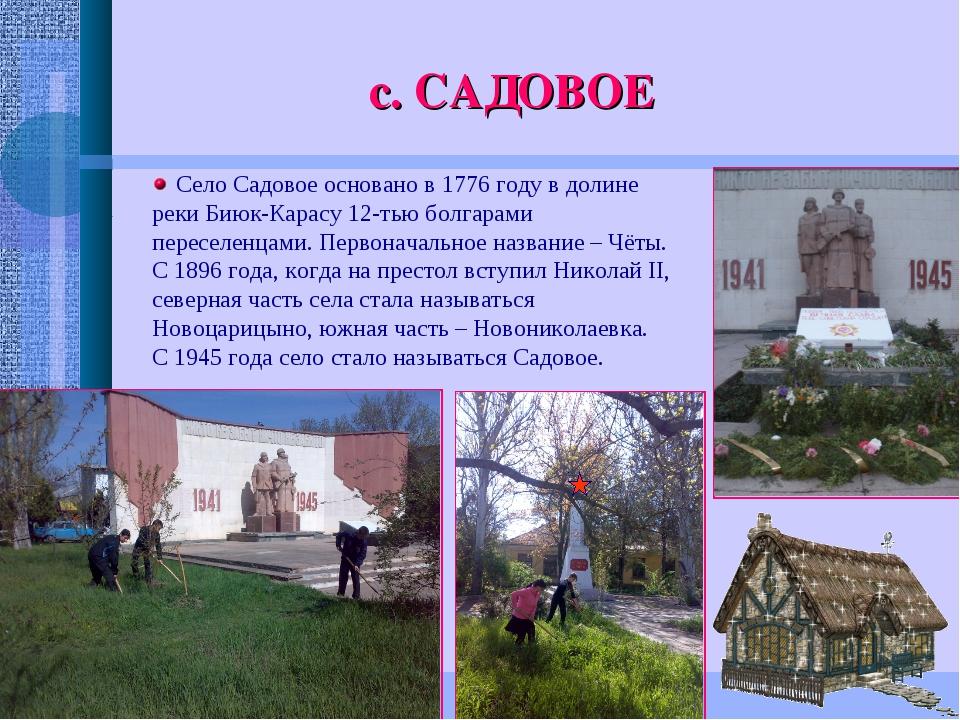 с. САДОВОЕ Село Садовое основано в 1776 году в долине реки Биюк-Карасу 12-тью...