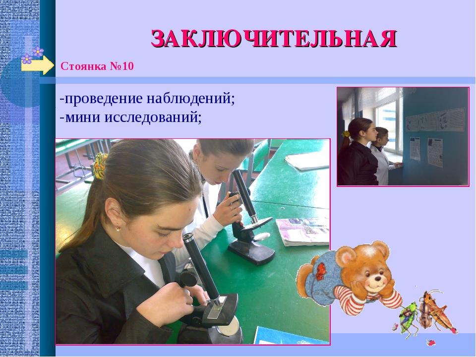 Стоянка №10 ЗАКЛЮЧИТЕЛЬНАЯ -проведение наблюдений; -мини исследований;