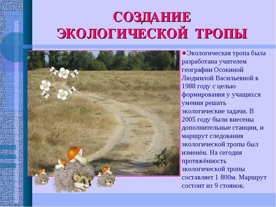 СОЗДАНИЕ ЭКОЛОГИЧЕСКОЙ ТРОПЫ Экологическая тропа была разработана учителем ге...