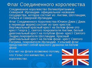 Флаг Соединенного королевства Соединенное королевство Великобритании и Северн