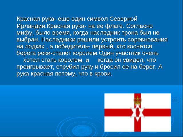 Красная рука- еще один символ Северной Ирландии.Красная рука- на ее флаге. С...