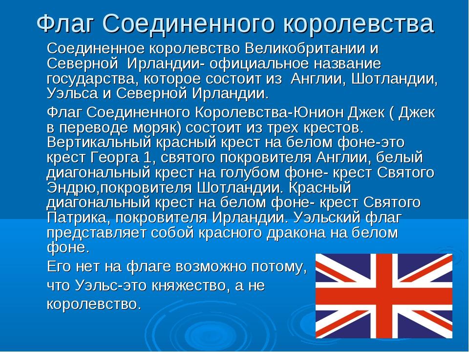 Флаг Соединенного королевства Соединенное королевство Великобритании и Северн...