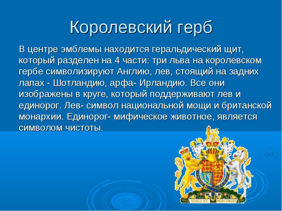 Королевский герб В центре эмблемы находится геральдический щит, который разде...