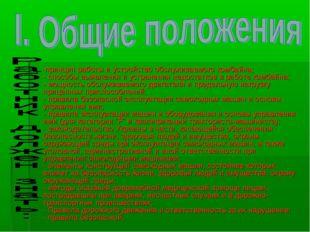 - принцип работы и устройство обслуживаемого комбайна; - способы выявления и