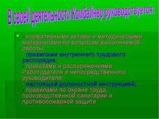 - нормативными актами и методическими материалами по вопросам выполняемой раб