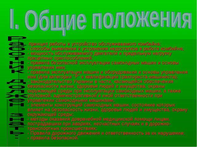 - принцип работы и устройство обслуживаемого комбайна; - способы выявления и...