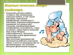 Важные качества повара- кондитера. Кондитер должен любить готовить. Ему необх