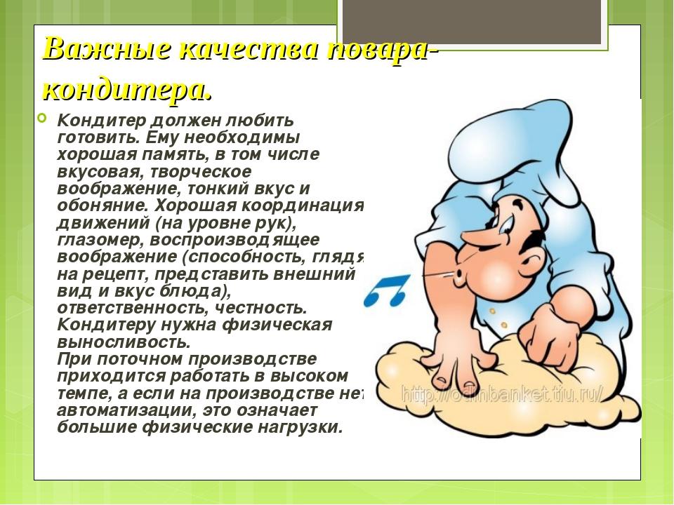 Важные качества повара- кондитера. Кондитер должен любить готовить. Ему необх...
