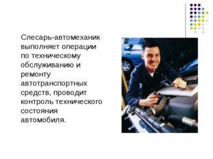 Слесарь-автомеханик выполняет операции по техническому обслуживанию и ремонт