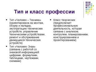 Тип и класс профессии Тип «Человек – Техника» (ориентирована на монтаж, сборк