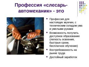 Профессия «слесарь-автомеханик» - это Профессия для настоящих мужчин, с техни