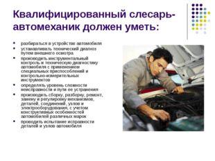 Квалифицированный слесарь-автомеханик должен уметь: разбираться в устройстве