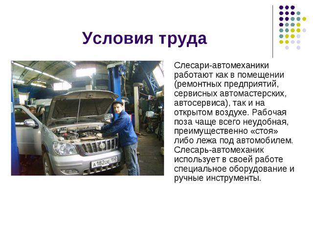Условия труда Слесари-автомеханики работают как в помещении (ремонтных предп...