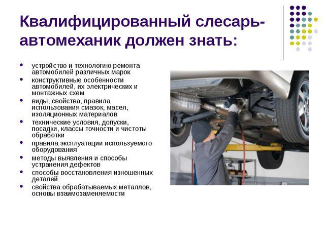 Квалифицированный слесарь-автомеханик должен знать: устройство и технологию р...