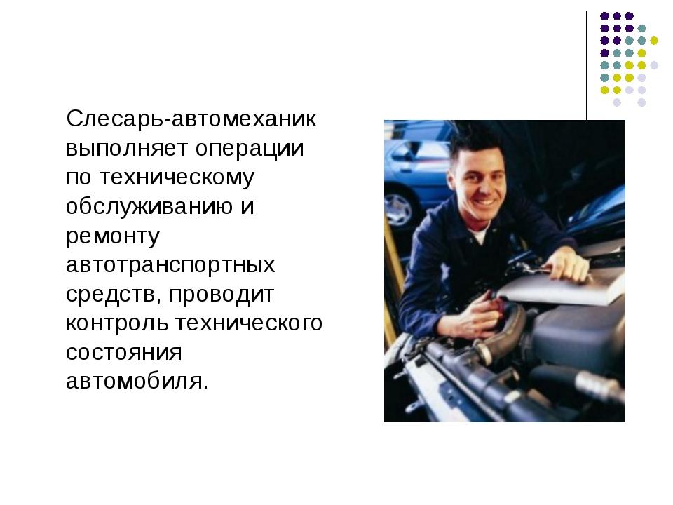 Слесарь-автомеханик выполняет операции по техническому обслуживанию и ремонт...
