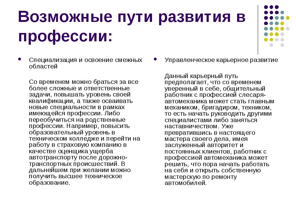 Возможные пути развития в профессии: Специализация и освоение смежных областе...