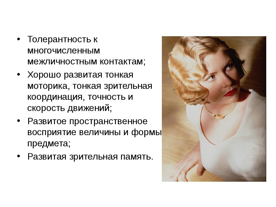 Толерантность к многочисленным межличностным контактам; Хорошо развитая тонка...