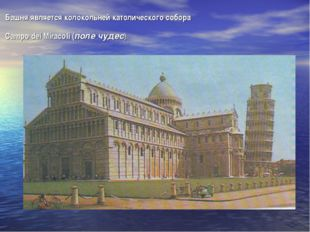 Башня является колокольней католического собора Campo dei Miracoli (поле чуд