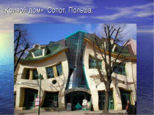 «Кривой дом». Сопот, Польша.