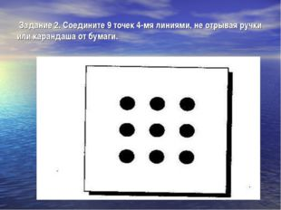 Задание 2. Соедините 9 точек 4-мя линиями, не отрывая ручки или карандаша от