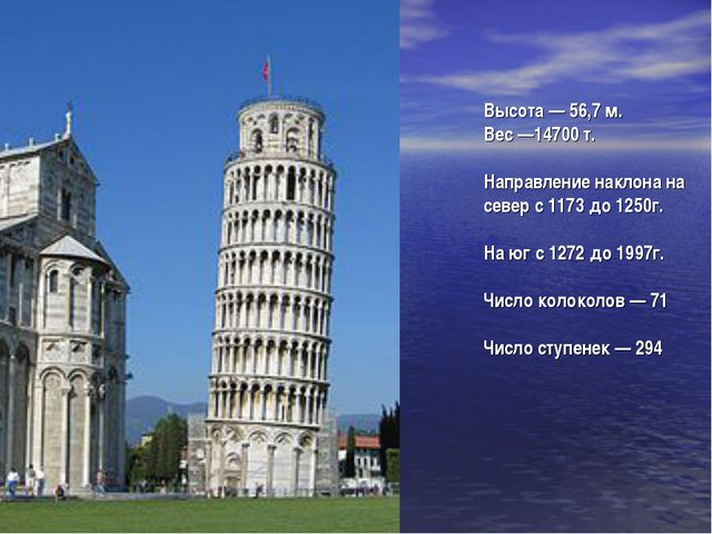 Высота — 56,7 м. Вес —14700 т. Направление наклона на север с 1173 до 1250г....
