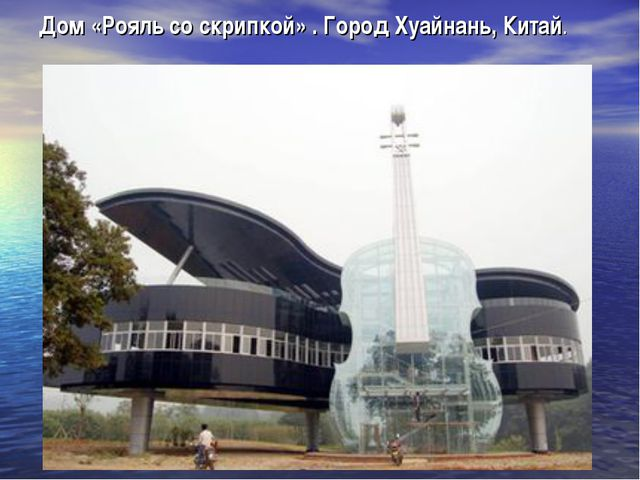 Дом «Рояль со скрипкой» . Город Хуайнань, Китай.