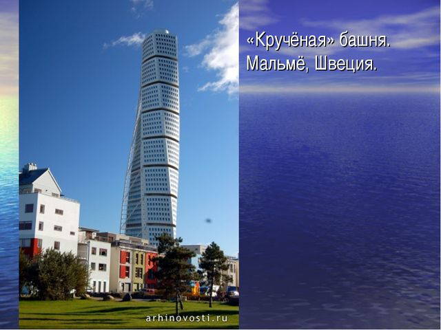 «Кручёная» башня. Мальмё, Швеция.