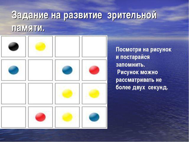 Задание на развитие зрительной памяти. Посмотри на рисунок и постарайся запом...