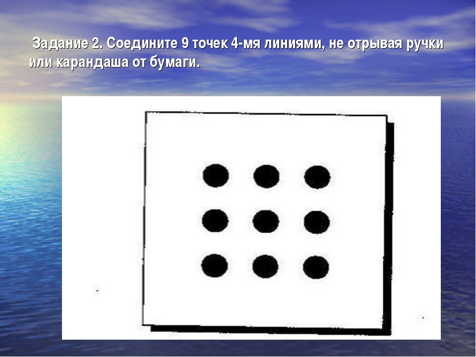 Задание 2. Соедините 9 точек 4-мя линиями, не отрывая ручки или карандаша от...
