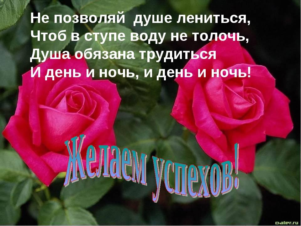 Не позволяй душе лениться, Чтоб в ступе воду не толочь, Душа обязана трудитьс...