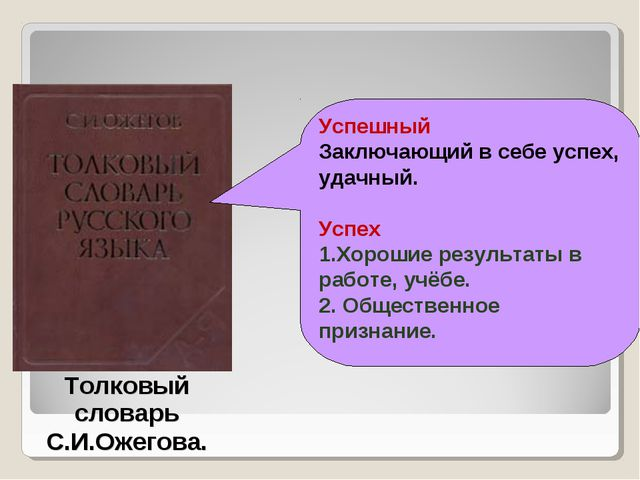 Толковый словарь С.И.Ожегова. Успешный Заключающий в себе успех, удачный. Усп...