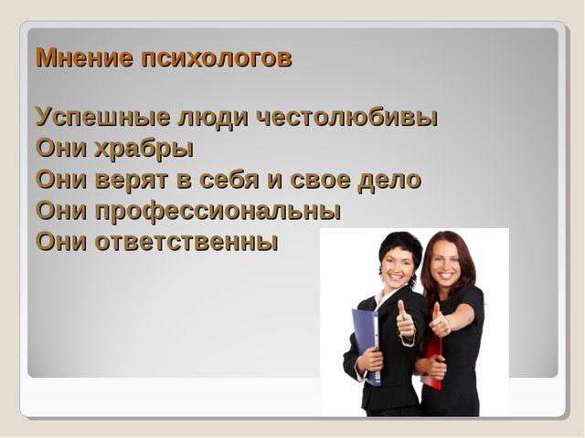Мнение психологов Успешные люди честолюбивы Они храбры Они верят в себя и сво...