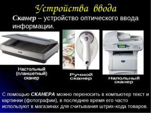 Устройства ввода Сканер – устройство оптического ввода информации. С помощью
