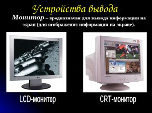 Устройства вывода Монитор – предназначен для вывода информации на экран (для